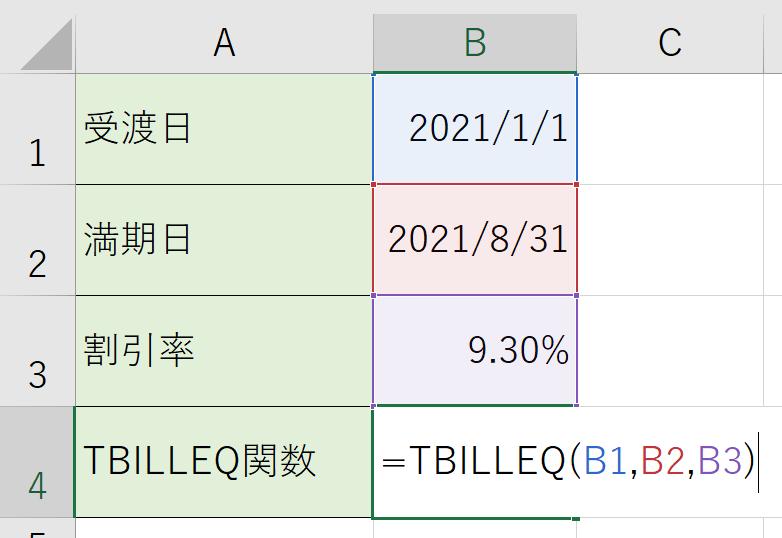 TBILLEQ関数の引数に受渡日、満期日、割引率を順番に参照します。