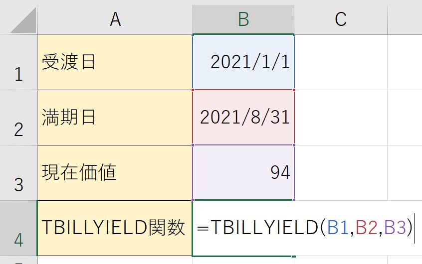TBILLYIELD関数の引数に受渡日、満期日、現在価値を順番に参照します。