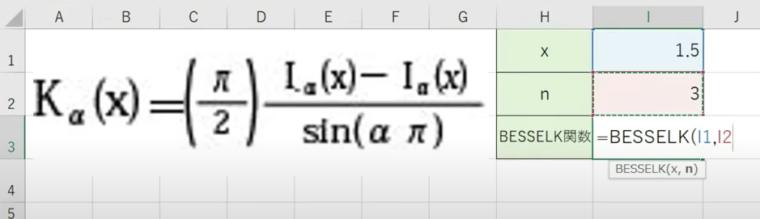 このように計算式を入力します。