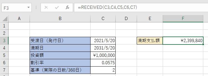 RECEIVED関数例2結果
