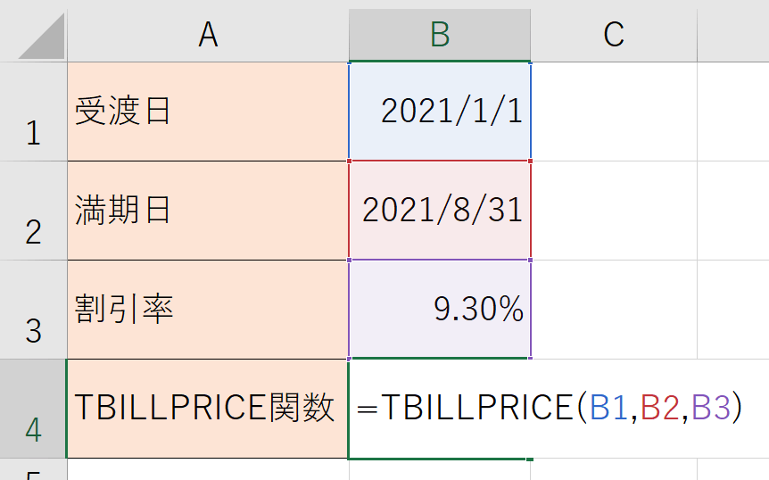TBILLPRICE関数の引数に受渡日、満期日、割引率を順番に参照します。