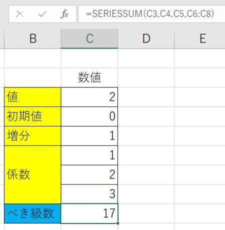 SERIESSUM関数2つ目の結果