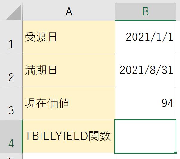 下記のように、受渡日、満期日、現在価値を入れた表を準備します。