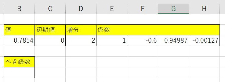 SERIESSUM関数の使用例