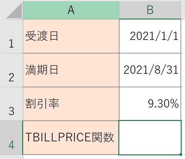 下記のように、受渡日、満期日、割引率を入れた表を準備します。