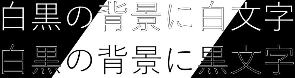 文字の書式からフチを付けたイメージ