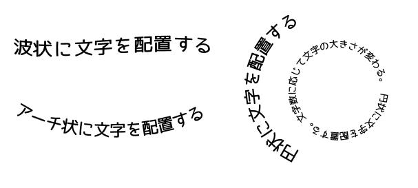 文字をアーチ型にする
