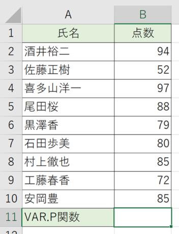 下記のように、テストの点数を全員集めた表を例に計算してみます。