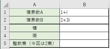 Excelの複素数を計算する関数
