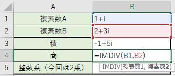 IMDIV関数を入力しました