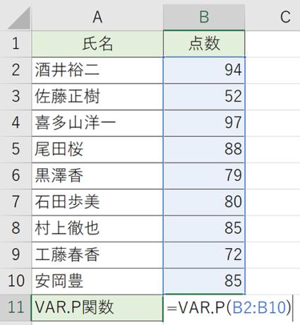 VAR.P関数の引数には、分散を求める一連のデータを参照します。