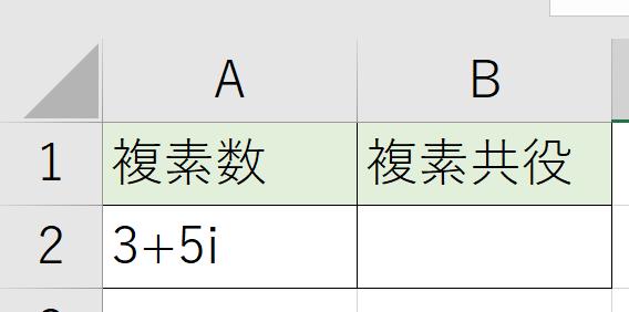 下記のように複素数を入力した表を使用します。