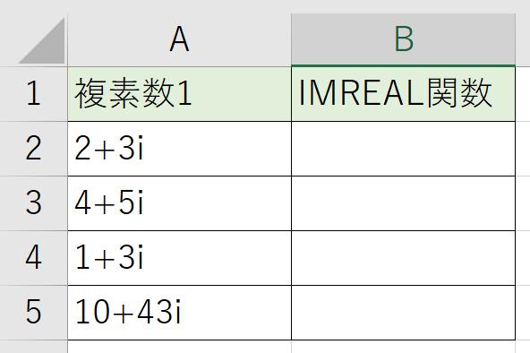 このように複素数を入力した表に使用します。